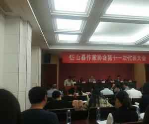 岱山作家协会第十一次代表大会召开